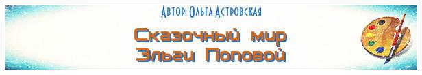 Сказочный мир Эльги Поповой