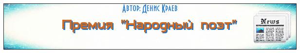 Премия «Народный поэт»