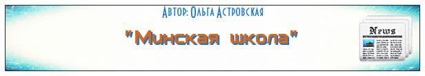 «Минская школа»