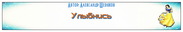 Улыбнись, сказка Александра Шевякова
