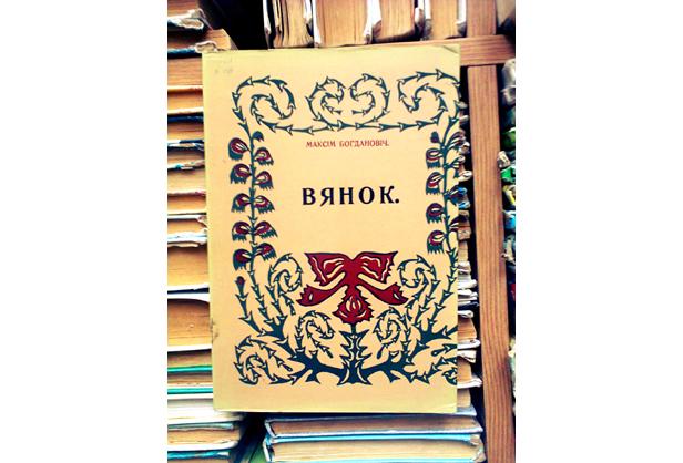 сборник «Венок» Максима Богдановича