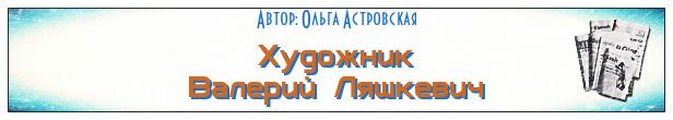 Художник Валерий Ляшкевич