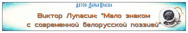 Виктор Лупасин: «Мало знаком с современной белорусской поэзией»