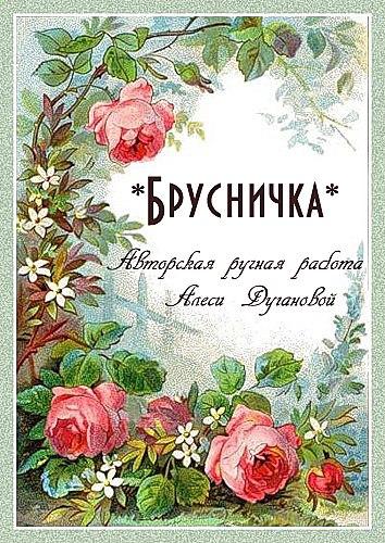 Брусничка, Алеся Дуганова