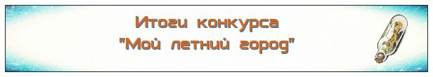 Итоги конкурса «Мой летний город»
