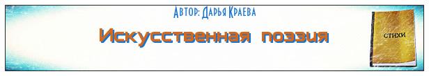 Автопоэт Яндекса