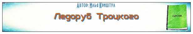 Ледоруб Троцкого
