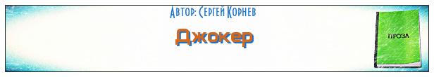Джокер. Сергей Корнев