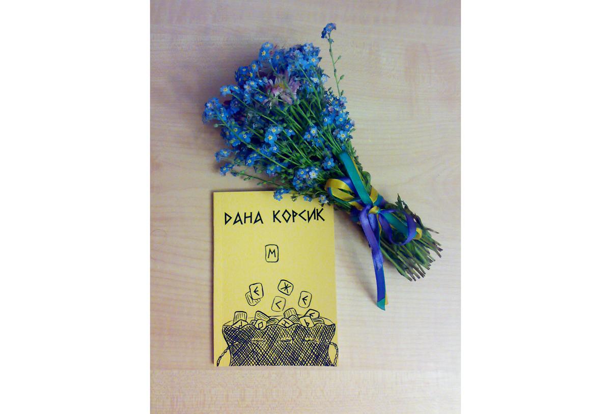 Сборник Межсезонье стихи Даны Корсик