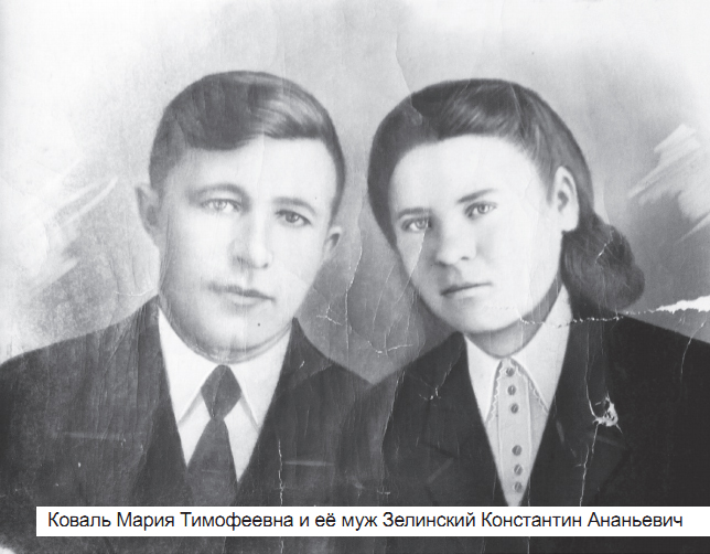 Константин Ананьевич Зелинский с женой