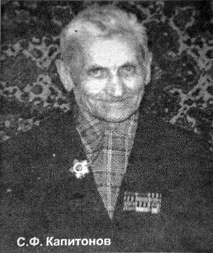 Степан Федорович Капитонов