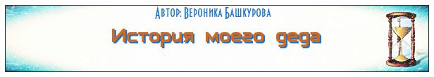 История моего деда, эссе Вероники Башкуровой