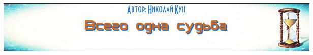 Всего одна судьба, статья Николая Куца