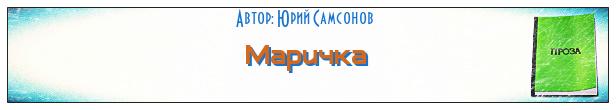 Маричка, рассказ Юрия Самсонова