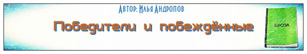 Победители и побеждённые, рассказ Ильи Андропова
