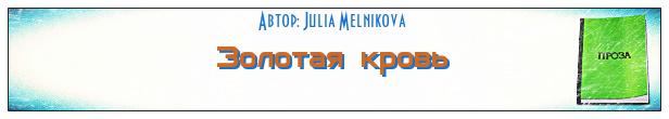 Золотая кровь, рассказ Юлии Мельниковой