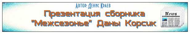 Презентация сборника «Межсезонье» Даны Корсик