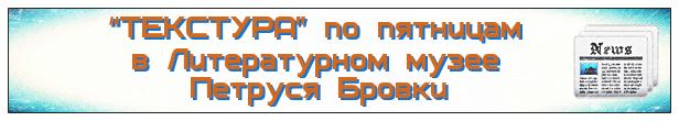 «Текстура» по пятницам в Литературном музее Петруся Бровки