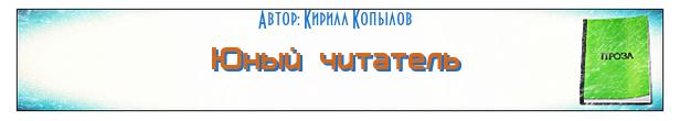 Юный читатель, рассказ Кирилла Копылова