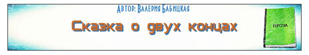 Сказка о двух концах, рассказ Валерии Бабицкой