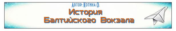 История Балтийского Вокзала, сказка Котиной О.