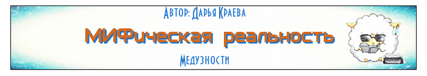 МИФическая реальность, колонка Дарьи Краевой