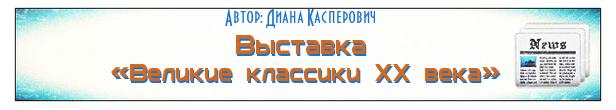 Выставка «Великие классики ХХ века», новость Дианы Касперович