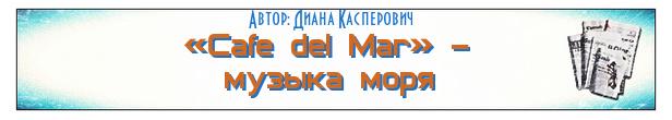 «Café del Mar» — музыка моря, статья Дианы Касперович
