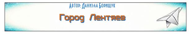 Город Лентяев, сказка Даниэлы Борищук