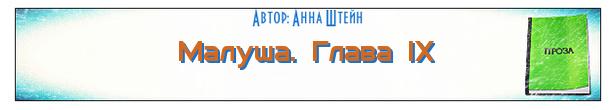 повесть Малуша, Анна Штейн