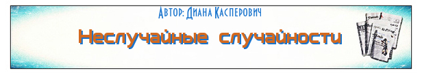 рецензия на фильм «Пока ты спал», Диана Касперович