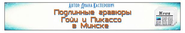 Подлинные гравюры Гойи и Пикассо в Минске