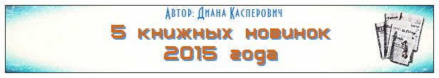 5 книжных новинок 2015 года