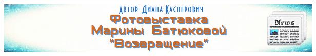 Фотовыставка Марины Батюковой