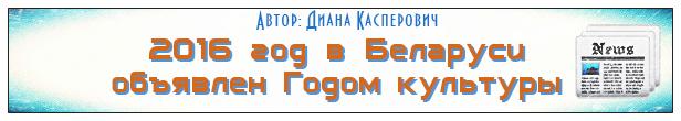 2016 год объявлен в Беларуси Годом культуры