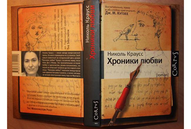 роман Хроники любви Николь Краусс