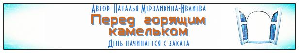 Перед горящим камельком, колонка Натальи Мерзликиной-Ивлиевой