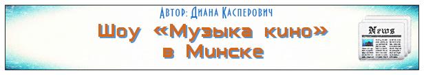 Шоу «Музыка кино» в Минске