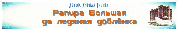 Рапира Большая да ледяная добленка, фанфик Кирилла Третяка