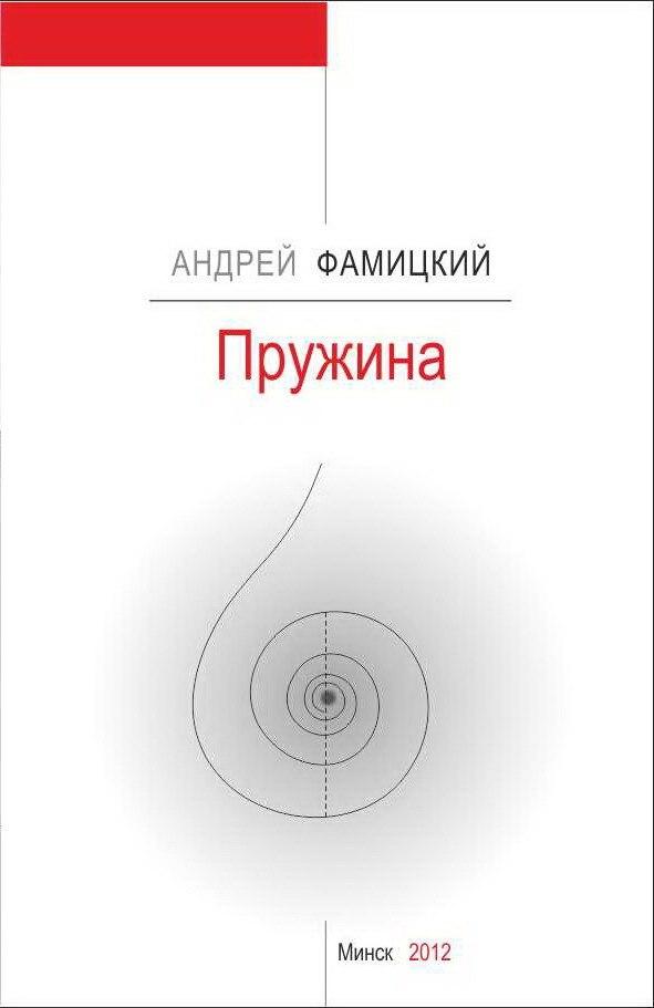 сборник Пружина Андрея Фамицкого