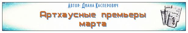 кинообзор Артхаусные премьеры марта