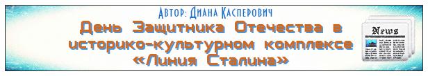 День Защитника Отечества в историко-культурном комплексе  «Линия Сталина»