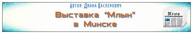 В Минске с 26 по 28 февраля пройдет выставка «Млын»