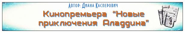 кинообзор Новые приключения Аладдина 2015
