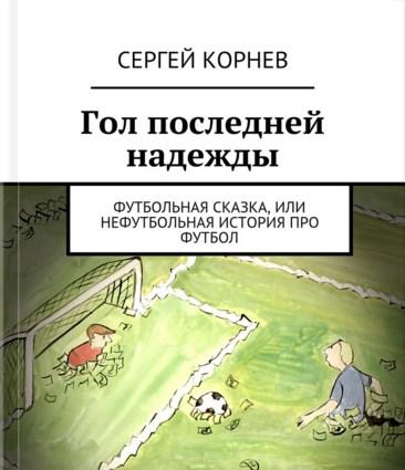«Гол последней надежды» Сергей Корнев