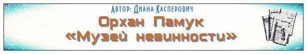 Орхан Памук «Музей невинности»