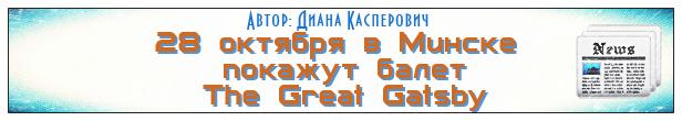 28 октября в Минске покажут балет The Great Gatsby