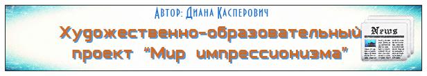 мир импрессионизма в Минске