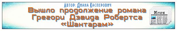 Вышло продолжение романа Грегори Дэвида Робертса «Шантарам»