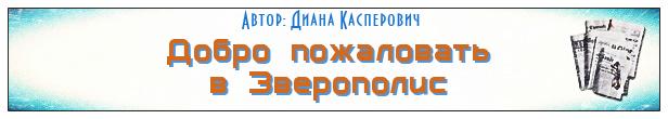 обзор мультфильма Зверополис